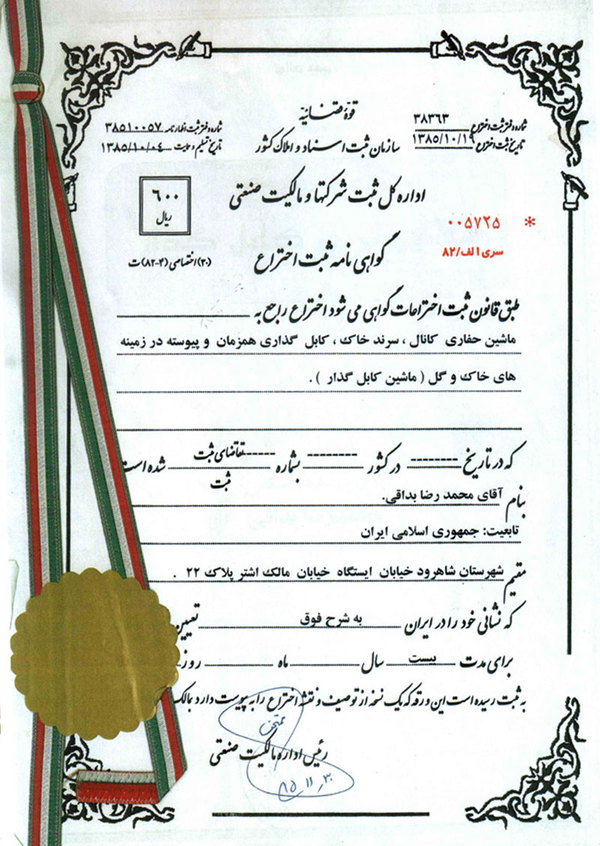 cable-layer-invention-certificate.jpg